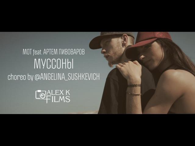Мот feat. Артем Пивоваров - Муссоны | Dance Choreo by Angelina Sushkevich @angelina_sushkevich