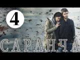 Саранча - 4 серия, сериал. Премьера 2016!