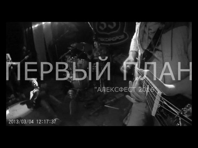 Кавер группа Первый План Алексфест 2016