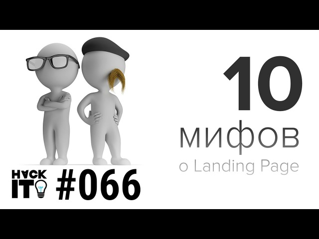10 мифов о лендинг пейдж, которые разбиты вдребезги