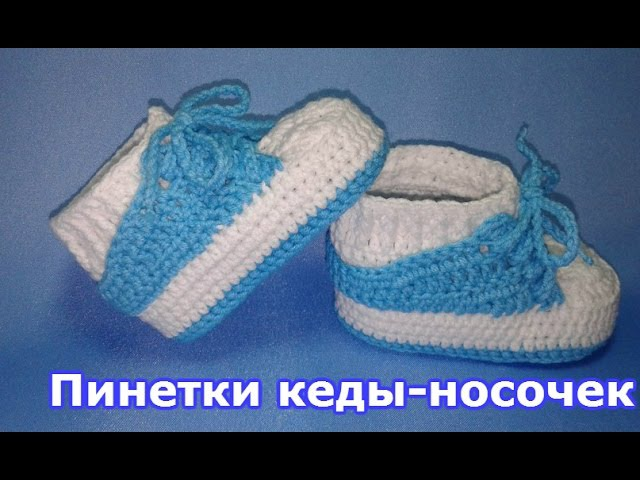 пинетки кеды-носочек ч.1/MK booties sneakers-socks knitting by crochet.
