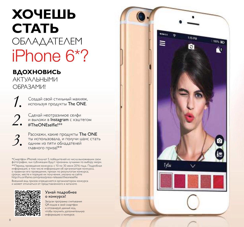 СТАНЬ ОБЛАДАТЕЛЕМ iPhone 6 в Орифлэйм