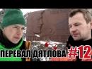 Перевал Дятлова 12 Видео с места событий