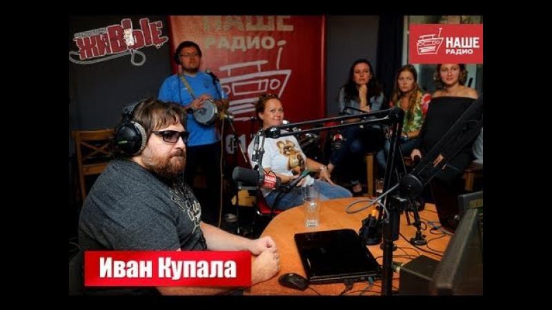 Живые Иван Купала (16.08.2013)