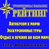 """Турфирма """"Рейтинг"""" Тула, Новомосковск"""