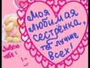 моя сестра поздравила меня с днем рождения! спасибо тебе моя любимая сестренка Юля