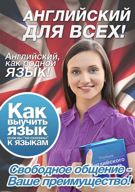 Афиша Бесплатный урок английского в Челябинске!
