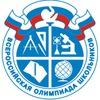 Всероссийская олимпиада по литературе 2016 г.