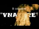 Vnature - 1 seriya