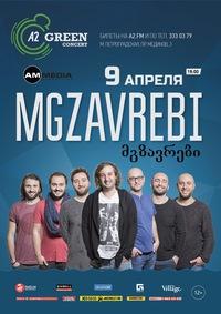 Mgzavrebi / Мгзавреби / А2 Green Concert