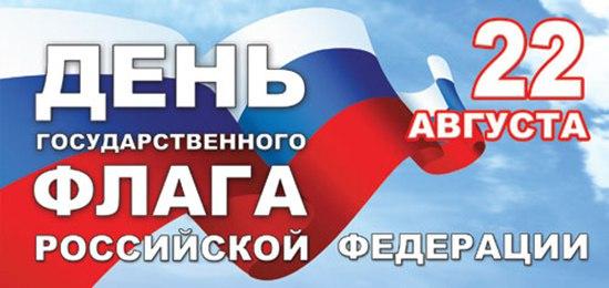 Ко Дню флага России парк Горького подготовил концерты, кинопоказ и программу для детей