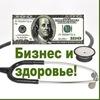 Здоровье и бизнес(Волгоград)