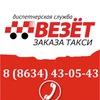 ВЕЗЕТ.Заказ такси.Таганрог(43-05-43)