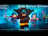 Лего Фильм: Бэтмен (The Lego Batman Movie) 2016. Тизер №2[1080p]