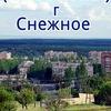 Объявления г.Снежное (БАРАХОЛКА)