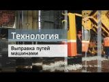 РЖД ТВ представляет док.фильм -ТЕХНОЛОГИЯ. ВЫПРАВКА ПУТЕЙ МАШИНАМИ.