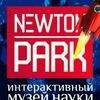 Интерактивный музей науки «Ньютон Парк»