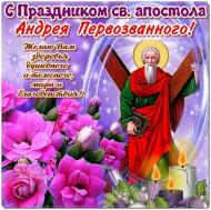 13 Декабря - День святого апостола Андрея!