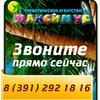 Горящие туры из Красноярска ТА «МАКСИМУС» ✈
