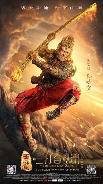 Царь обезьян 2 / Monkey king 2 (Чин Поу-сои / Chin Pow-so) [2016, Китай, США, Фэнтези, HDRip-AVC]