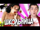 Школьница - MTV НЕ СНИЛОСЬ #128