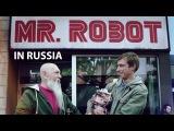 Mr. Robot in Russia season_2.0  Unofficial Trailer (2016)