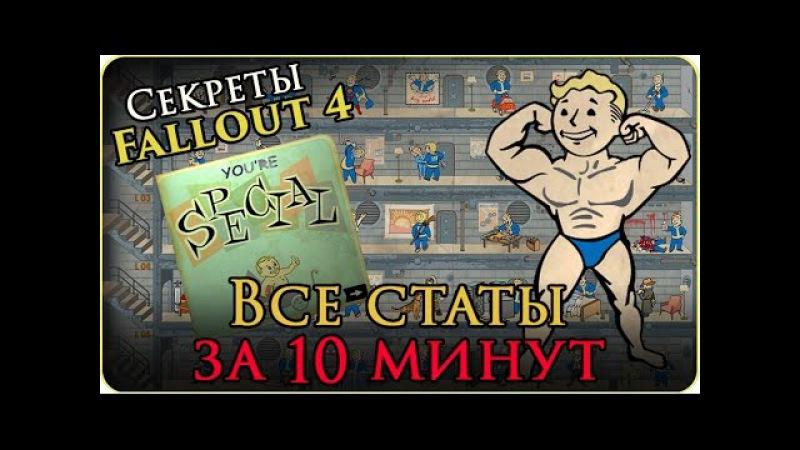 Секреты Fallout 4 Максимальные статы SPECIAL за 10 минут | Как дублировать вещи (ГайдGuide)