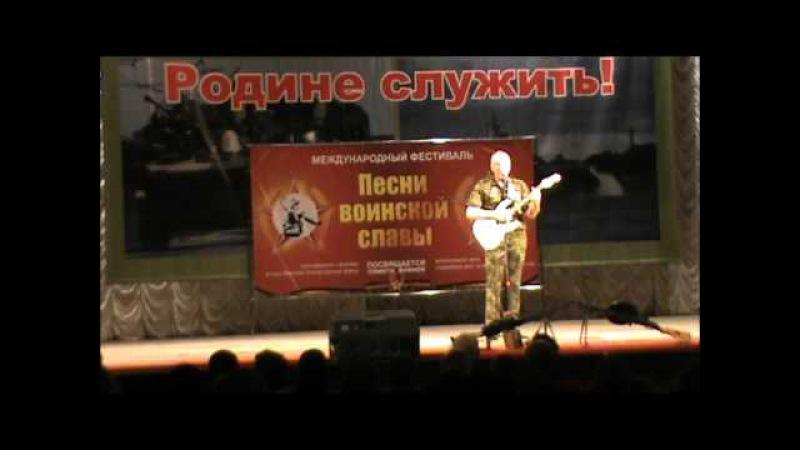 Оршуляк Анндрей. Фестиваль песни военной славы. 13.02.2016