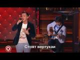 Дмитрий Сорокин, Андрей Аверин и Зураб Матуа - Эрос Рамазотти