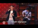 Дмитрий Сорокин Андрей Аверин и Зураб Матуа Эрос Рамазотти