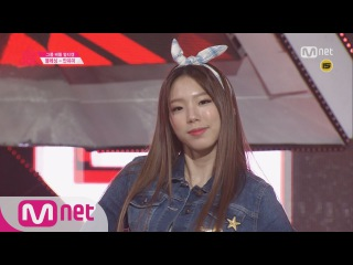 Produce 101 [직캠]일대일아이컨택 | 안유미 - 2조 씨스타 ♬ Push Push 160212 EP.4