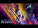 Стартрек: Бесконечность (фантастика, боевик, триллер, приключения) - с 21 июля 12+