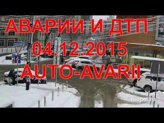 АВАРИИ,ДТП,ВИДЕО ПОДБОРКА ДЕКАБРЬ 2015 #57 группа: http://vk.com/avtooko сайт: http://avtoregik.ru Предупрежден значит вооружен:
