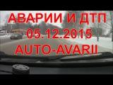 АВАРИИ,ДТП,ВИДЕО ПОДБОРКА ДЕКАБРЬ 2015 #58 группа: http://vk.com/avtooko сайт: http://avtoregik.ru Предупрежден значит вооружен:
