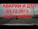 АВАРИИ,ДТП,ВИДЕО ПОДБОРКА ДЕКАБРЬ 2015 #56 группа: http://vk.com/avtooko сайт: http://avtoregik.ru Предупрежден значит вооружен: