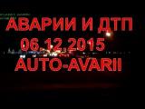 АВАРИИ,ДТП,ВИДЕО ПОДБОРКА ДЕКАБРЬ 2015 #59 группа: http://vk.com/avtooko сайт: http://avtoregik.ru Предупрежден значит вооружен: