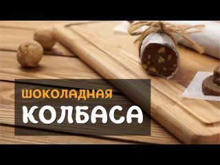 Шоколадная колбаса - рецепт из печенья в домашних условиях