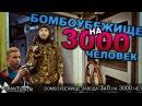 Бомбоубежище завода ЗиЛ на 3000 человек Сталк с МШ Bomb shelter for 3000 people