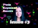 УЧИМ КОРЕЙСКИЙ ЯЗЫК RUNA KIM LESSON 3