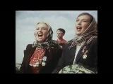 Марина Ладынина, Клара Лучко и Екатерина Савинова Каким ты был, таким остался    Саундтрек из филь
