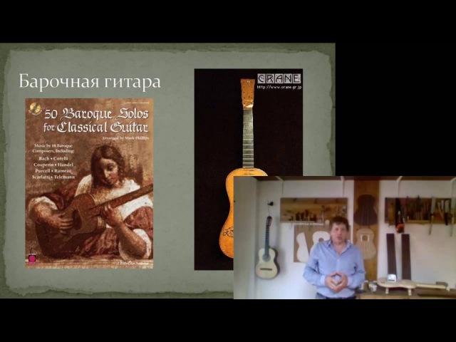 Павел Гаврюшов.Классическая гитара и особенности ее конструкции