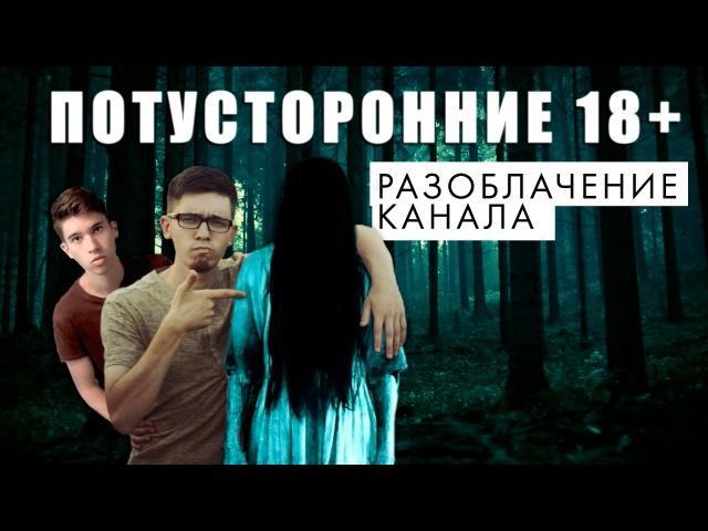 YOUTUBE CRITIC 4 - Разоблачение канала ПОТУСТОРОННИЕ 18 \ Экзорцист, Фантом и Немного травы