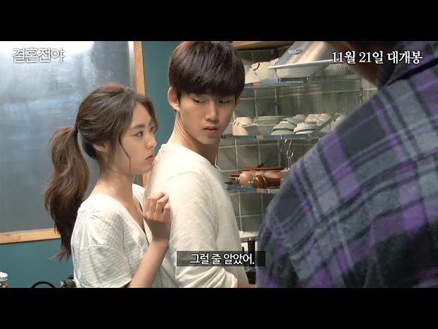 Korean Movie 결혼전야 (Marriage Blue, 2013) 이연희 옥택연 커플 영상 (Lee Ok's Couple Video)