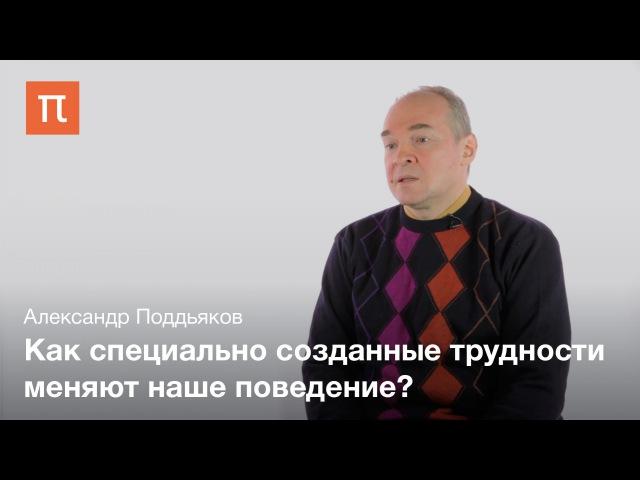 Психология создания трудностей и проблем - Александр Поддьяков