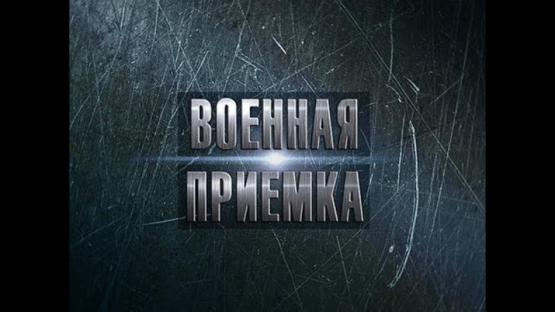 Ми-28Н. Прирожденный охотник. Военная приемка. 28.06.2015