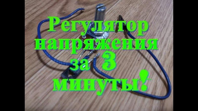Как сделать регулятор напряжения, самый простой! Life Hack! simple voltage regulator DIY