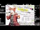 2016/05/19【ニコ生】坂田ワンマンについていろいろお知らせ!【あほのさかたさんとユカイなナマカたち】