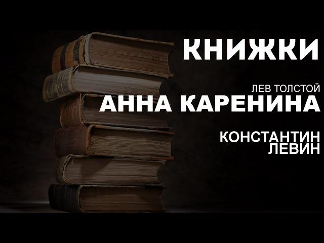 Книжки. Лев Толстой —