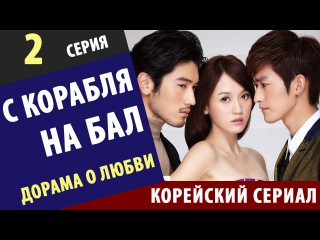 С КОРАБЛЯ НА БАЛ ►  2 Серия  Корейские сериалы на русском корейские сериалы с русской озвучкой