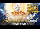 Второе пришествие Христа: когда и где? | Удивительные факты [12/16]